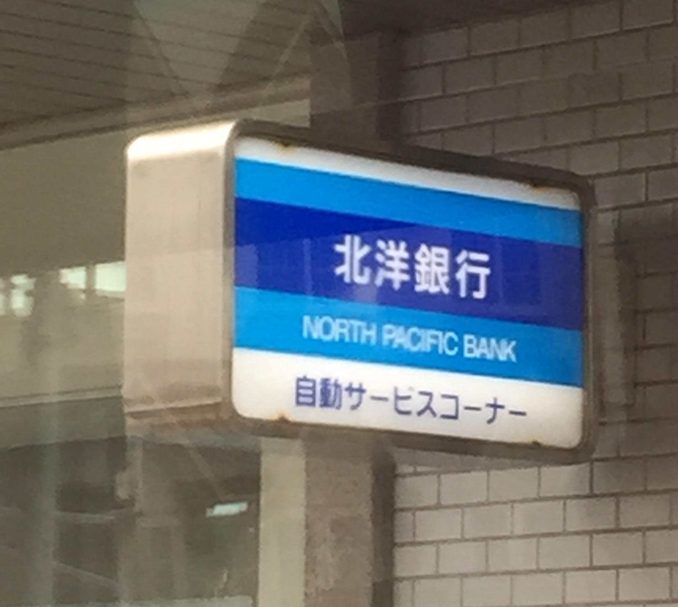 【3分読みきり】北洋銀行カードローン『スーパーアルカ』の基本事項
