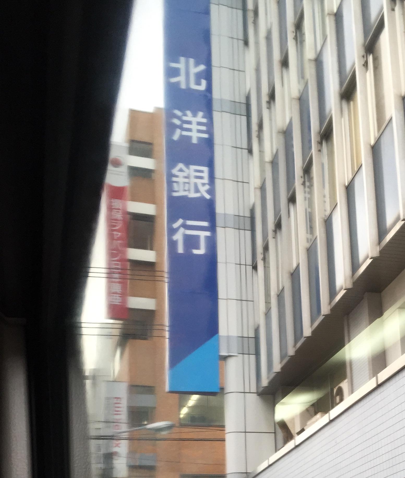【まとめ】北洋銀行『フリー&おまとめローン』を徹底解剖!