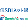 【住信SBIネット銀行カードローン】の審査は厳しいの?